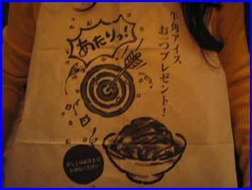 gyukaku-2008-11-22-6.jpg