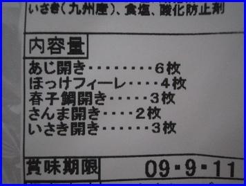 hakudai-2009-8-13-2.jpg