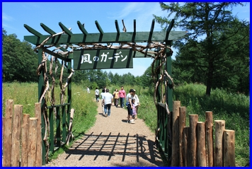 kazeno-garden-2009-8-1.jpg
