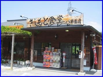 kishimoto-2009-9-11.jpg