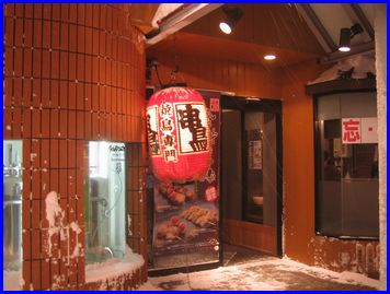 kushidori-2008-12-26.jpg