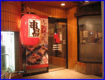 kushidori-2008-7-5-1.jpg