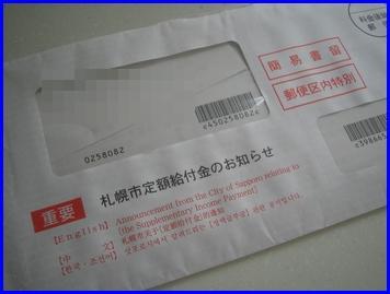 teigakukyufu-2009-5.jpg