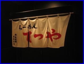 tetsuya-2009-7-24-1.jpg