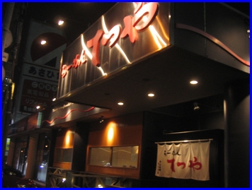 tetsuya-2009-7-24.jpg