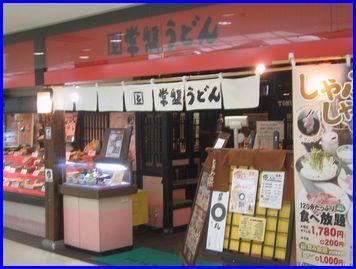 tokiwa-2009-2-6-1.jpg