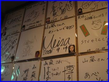 yamaarashi-2009-7-18-2.jpg