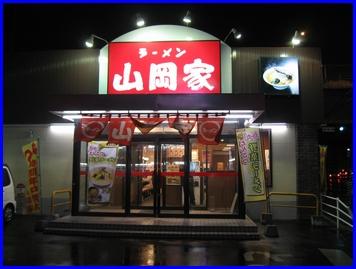 yamaokaya-2009-5-22.jpg