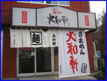 yamatoken-2008-10-18-1.jpg