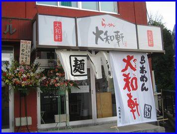 yamatoken-2008-9-13.jpg