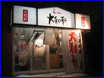 yamatoken-2009-2-1.jpg
