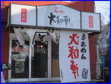 yamatoken-2009-4-5-1.jpg