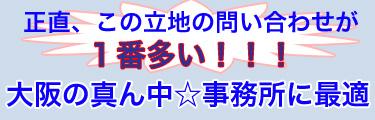 正直、この立地が一番問い合わせが多いです☆大阪のど真ん中!事務所に最適♪