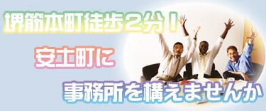 堺筋本町徒歩2分の安土町に事務所を構えませんか?