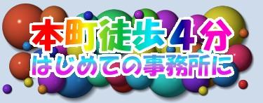 本町駅徒歩4分はじめての事務所に!
