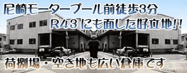 京セラドーム近く!