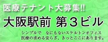 大阪駅前第3ビル 医療テナント
