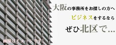 大阪で事務所をお探しの方へ ビジネスするならぜひ北区で