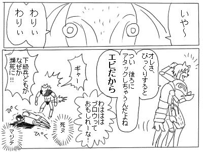 エビ反り3