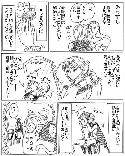 お姫様だっこ10
