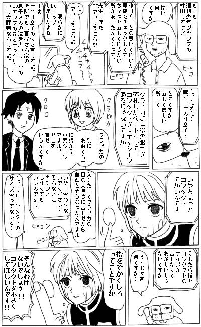 クラピカ☆リアリティ