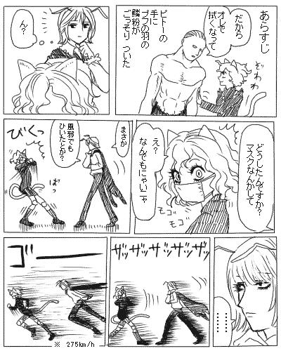 悔し泣き1