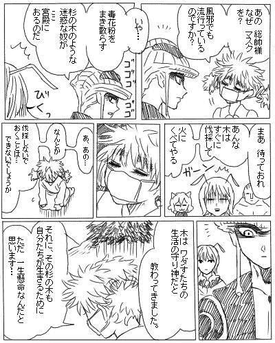 悔し泣き6