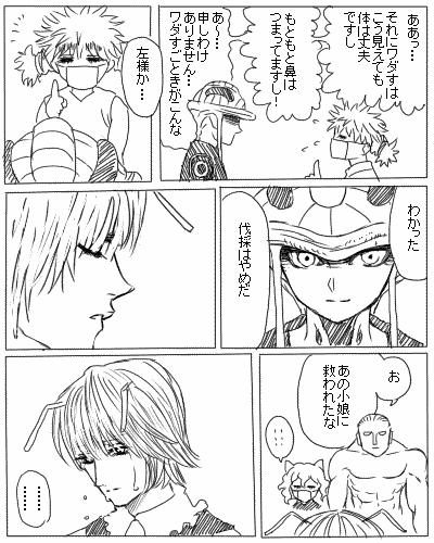 悔し泣き7