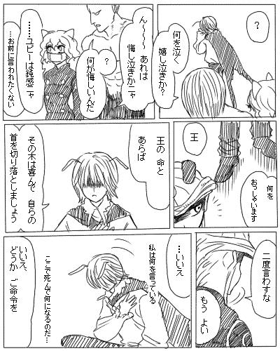 悔し泣き8