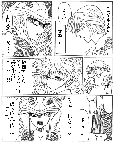 悔し泣き9