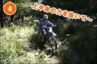 point03_04.jpg