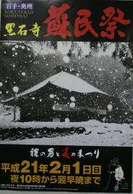 2009 ポスター