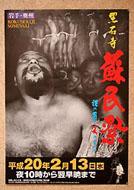 2008 ポスター