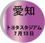 header02_nagoya.jpg