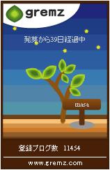 グリムス39日目