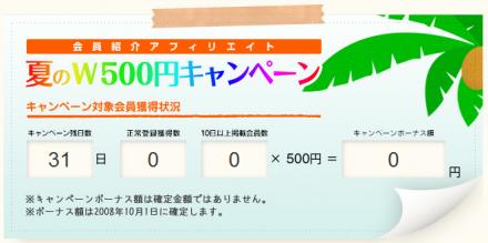 夏のW500円キャンペーン