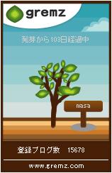 グリムス103日目