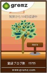 グリムス104日目