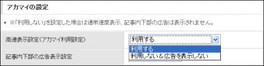 FC2ブログ アカマイ設定1