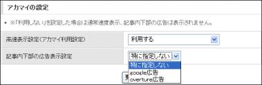 FC2ブログ アカマイ設定2