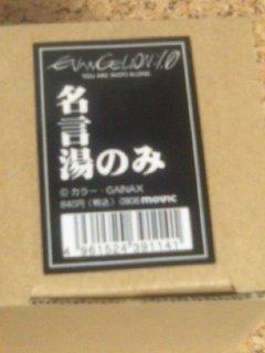 meigen yunomi
