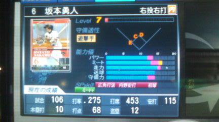 FSsakamoto.jpg