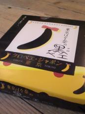 東京バナナの黒べえ