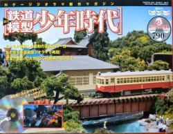 週刊「鉄道模型 少年時代」