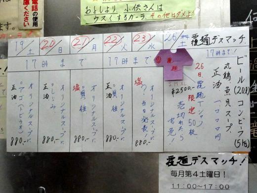 08doragon_09_09_04.jpg