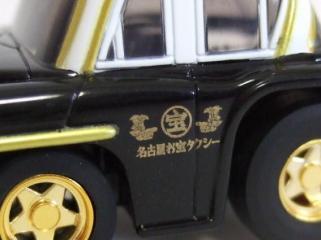 アピタ・ユニー限定チョロQ『トヨペットクラウン名古屋お宝タクシー』