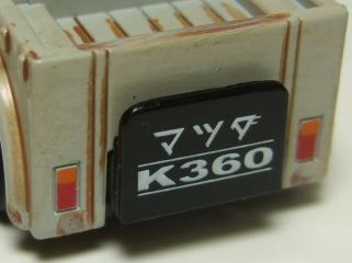 チョロQ マツダ K360 錆び仕様