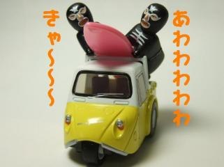 チョロQ マツダ K360 サーフボード仕様