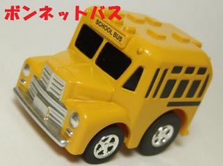 STDチョロQ『ボンネットバス』