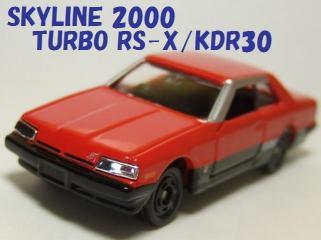 スカイライン2000 TURBO RS-X/KDR30